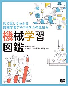 書籍「機械学習図鑑」の出版