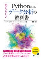 書籍「Pythonによるあたらしいデータ分析の教科書」の出版