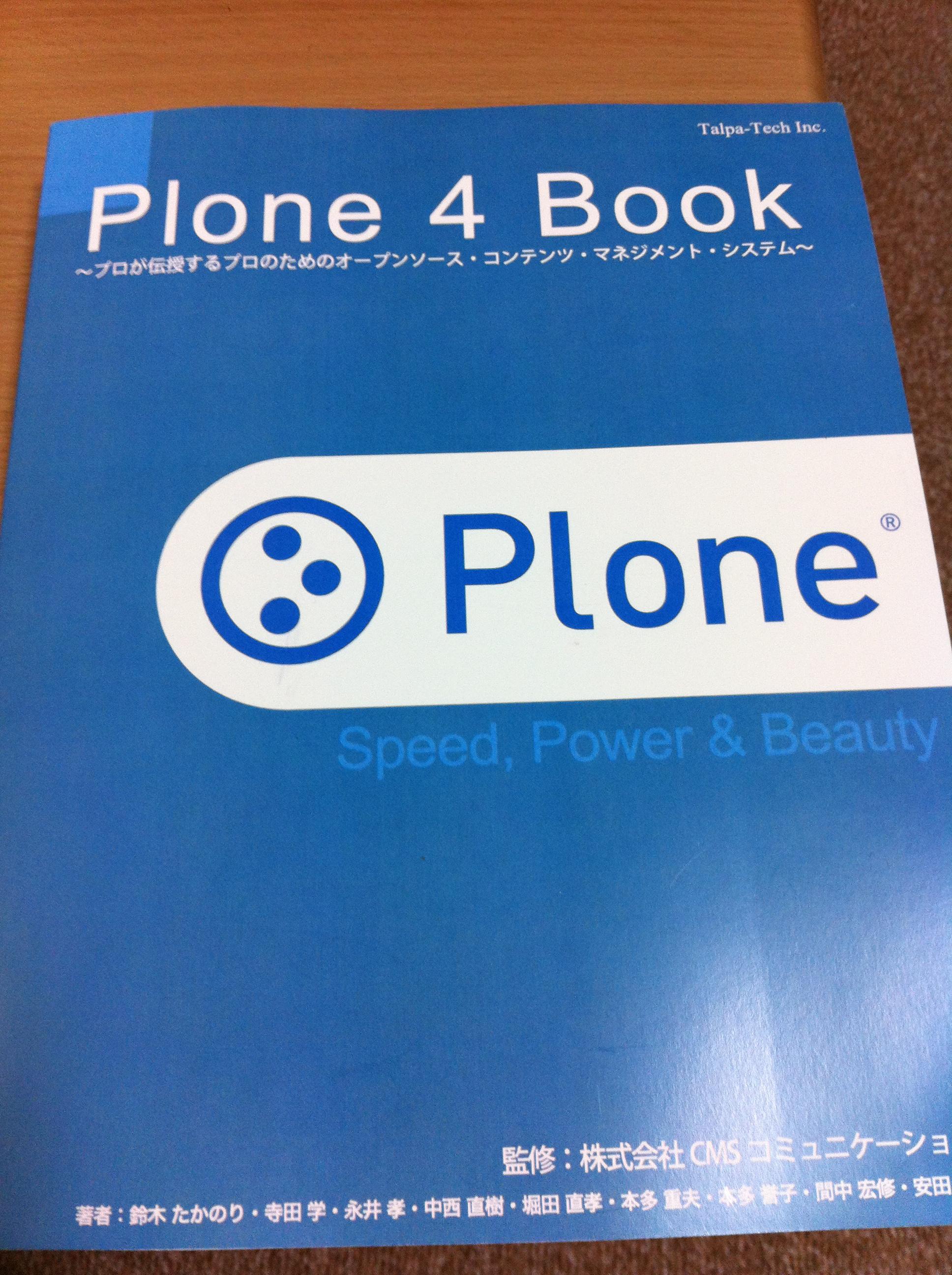Plone 4 book 発刊