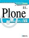 Ploneによる簡単Webコンテンツ管理 出版