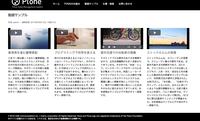 【プレスリリース】セキュアで低コストなクラウド型動画配信システム 「PVMS」が提供開始!