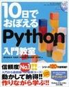 初心者向けPython書籍発売
